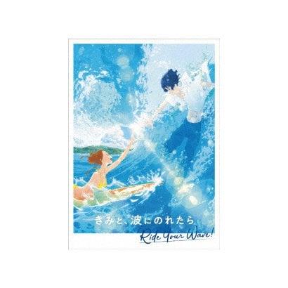 きみと、波にのれたら 豪華版 [Blu-ray Disc]