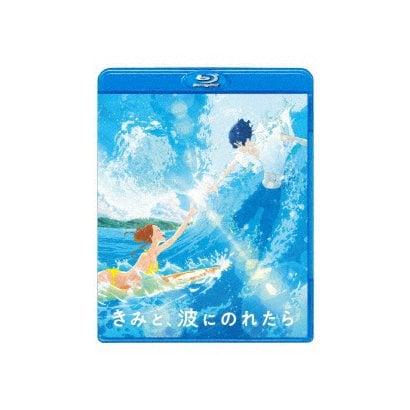 きみと、波にのれたら [Blu-ray Disc]