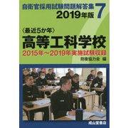 自衛官採用試験問題解答集〈7〉最近5か年 高等工科学校〈2019年版〉 [単行本]