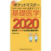 ポケットマスター 理学療法士・作業療法士国家試験必修ポイント 基礎医学〈2020〉 第2版 [全集叢書]