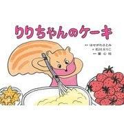 りりちゃんのケーキ(ともだちだいすき) [紙しばい]
