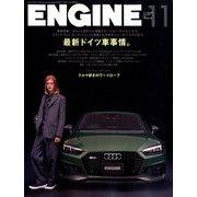 ENGINE (エンジン) 2019年 11月号 [雑誌]