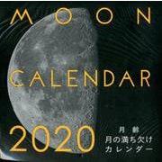 2020年 大判カレンダー 月齢 月の満ち欠けカレンダー (カレンダー) [ムックその他]