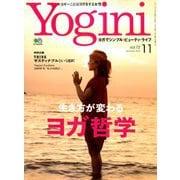Yogini(ヨギーニ) 2019年 11月号 [雑誌]