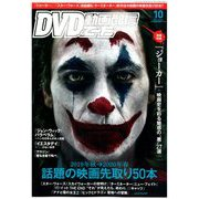 DVD&動画配信でーた 2019年 10月号 [雑誌]