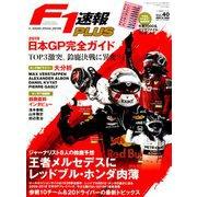 F1速報PLUS 2019年日本GP完全ガイド 2019年 10/19号 [雑誌]