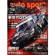 AUTO SPORT (オート・スポーツ) 2019年 10/4号 [雑誌]