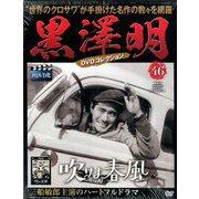 黒澤明DVDコレクション 2019年 10/20号 [雑誌]