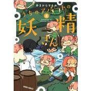 うちのアパートの妖精さん 4(ガルドコミックス) [コミック]
