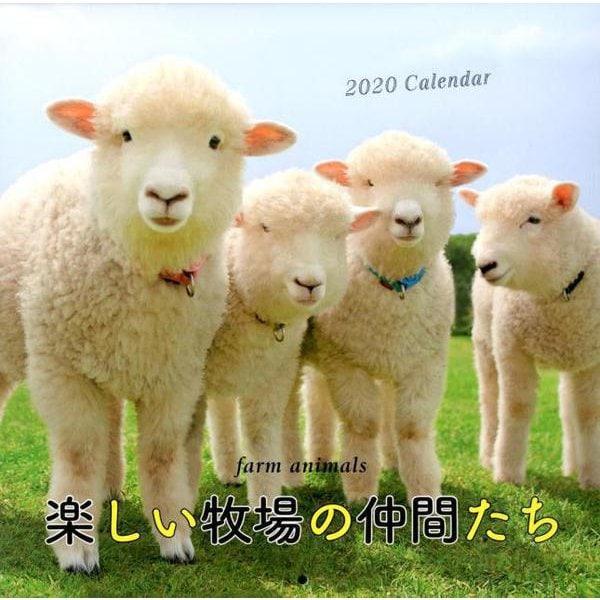 2020年 大判カレンダー 楽しい牧場の仲間たち(カレンダー) [ムックその他]