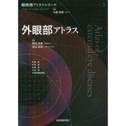 外眼部アトラス(眼疾患アトラスシリーズ<第3巻>) [単行本]