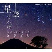 2020年 ミニ判カレンダー 「星空さんぽ」カレンダー(カレンダー) [ムックその他]