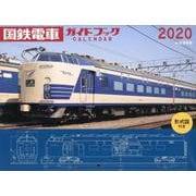 2020年 ワイド判カレンダー 国鉄電車ガイドブックカレンダー (カレンダー) [ムックその他]