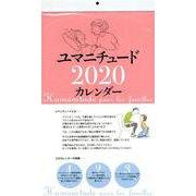 2020年 タンザック判カレンダー ユマニチュードカレンダー(カレンダー) [ムックその他]