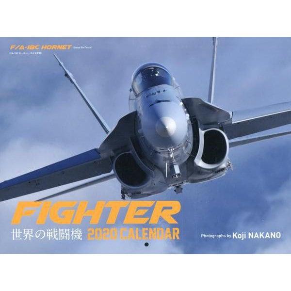2020年 ワイド判カレンダー FIGHTER 世界の戦闘機(カレンダー) [ムックその他]