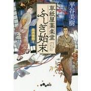 草紙屋薬楽堂ふしぎ始末 名月怪談(時代小説) [文庫]