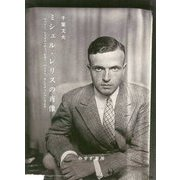 ミシェル・レリスの肖像-マッソン、ジャコメッティ、ピカソ、ベイコン、そしてデュシャンさえも [単行本]