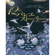 12のバレエストーリー(児童単行本) [単行本]