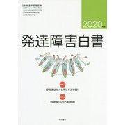 発達障害白書 2020年版(発達障害白書) [単行本]