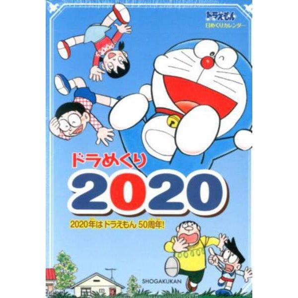 ドラめくり2020 [ムックその他]