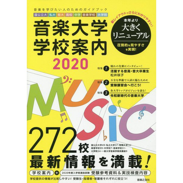 音楽大学・学校案内2020 国公立大・私大・短大・高校・中学・音楽学校・大学院 [単行本]