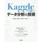 Kaggleで勝つデータ分析の技術 [単行本]