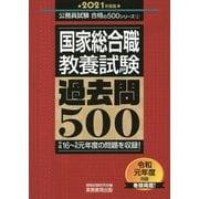 国家総合職 教養試験 過去問500 (2021年度版)(「合格の500」シリーズ) [単行本]