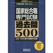 国家総合職 専門試験 過去問500 (2021年度版)(「合格の500」シリーズ) [単行本]