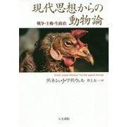 現代思想からの動物論-戦争・主権・生政治 [単行本]