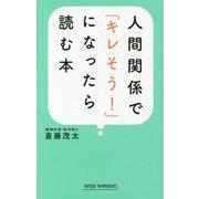 「キレそう!」になったら読む本(WIDE SHINSHO) [新書]