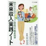 「未来収入」実践ノート 幸せになるサラリーマン家庭の不動産投資 [単行本]