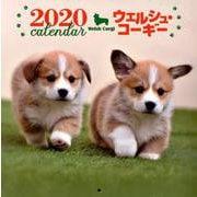 2020年 大判カレンダー ウェルシュ・コーギー(カレンダー) [ムックその他]