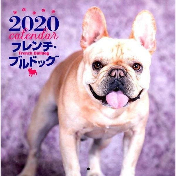 2020年 大判カレンダー フレンチ・ブルドッグ(カレンダー) [ムックその他]