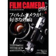 FILM CAMERA STYLE Vol.5 [ムックその他]