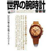 世界の腕時計No.141(ワールドムックNo.1207) [ムックその他]