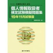 個人情報取扱者検定試験模擬問題集〈19年11月試験版〉 [単行本]