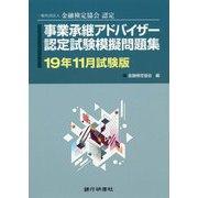 事業承継アドバイザー認定試験模擬問題集〈19年11月試験版〉 [単行本]