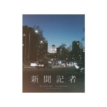 新聞記者 [Blu-ray Disc]