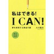 I Can!私はできる!-夢を実現する黄金の鍵 英日対訳 [単行本]