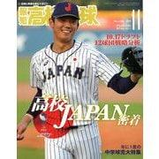 報知高校野球 2019年 11月号 [雑誌]