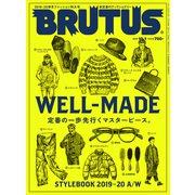BRUTUS (ブルータス) 2019年 10/1号 [雑誌]