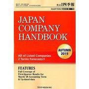 JAPAN COMPANY HANDBOOK FIRST SECTION (英文会社四季報 1部版) 2019年 10月号 [雑誌]
