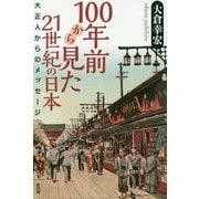 100年前から見た21世紀の日本-大正人からのメッセージ [単行本]