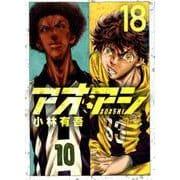 アオアシ<18>(ビッグ コミックス) [コミック]