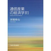 通信産業の経済学 R1 [単行本]