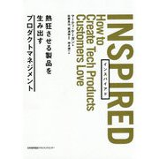 INSPIRED [単行本]