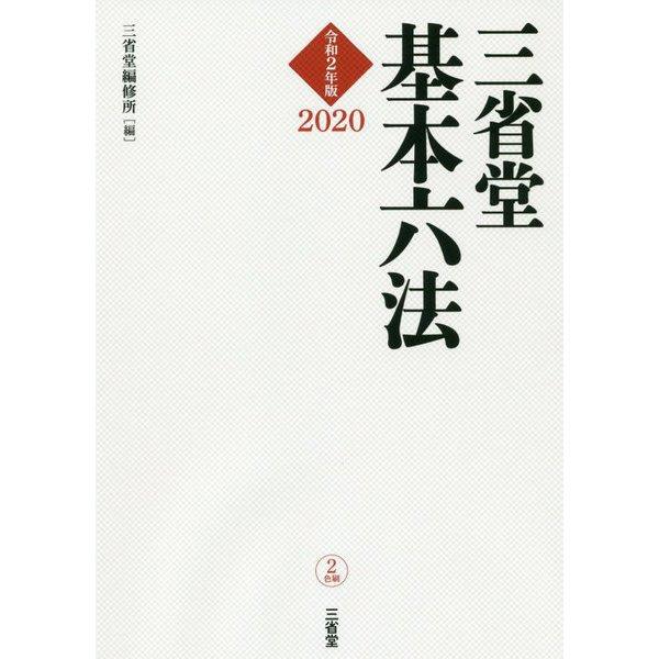 三省堂基本六法2020 令和2年版 [事典辞典]
