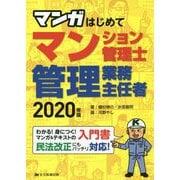 2020年版 マンガはじめてマンション管理士・管理業務主任者 [単行本]