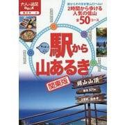 駅から山あるき 関東版(大人の遠足BOOK) [単行本]