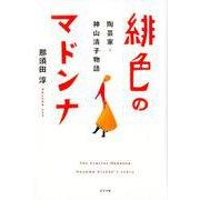 緋色のマドンナ-陶芸家・神山清子物語(一般書<251>) [単行本]